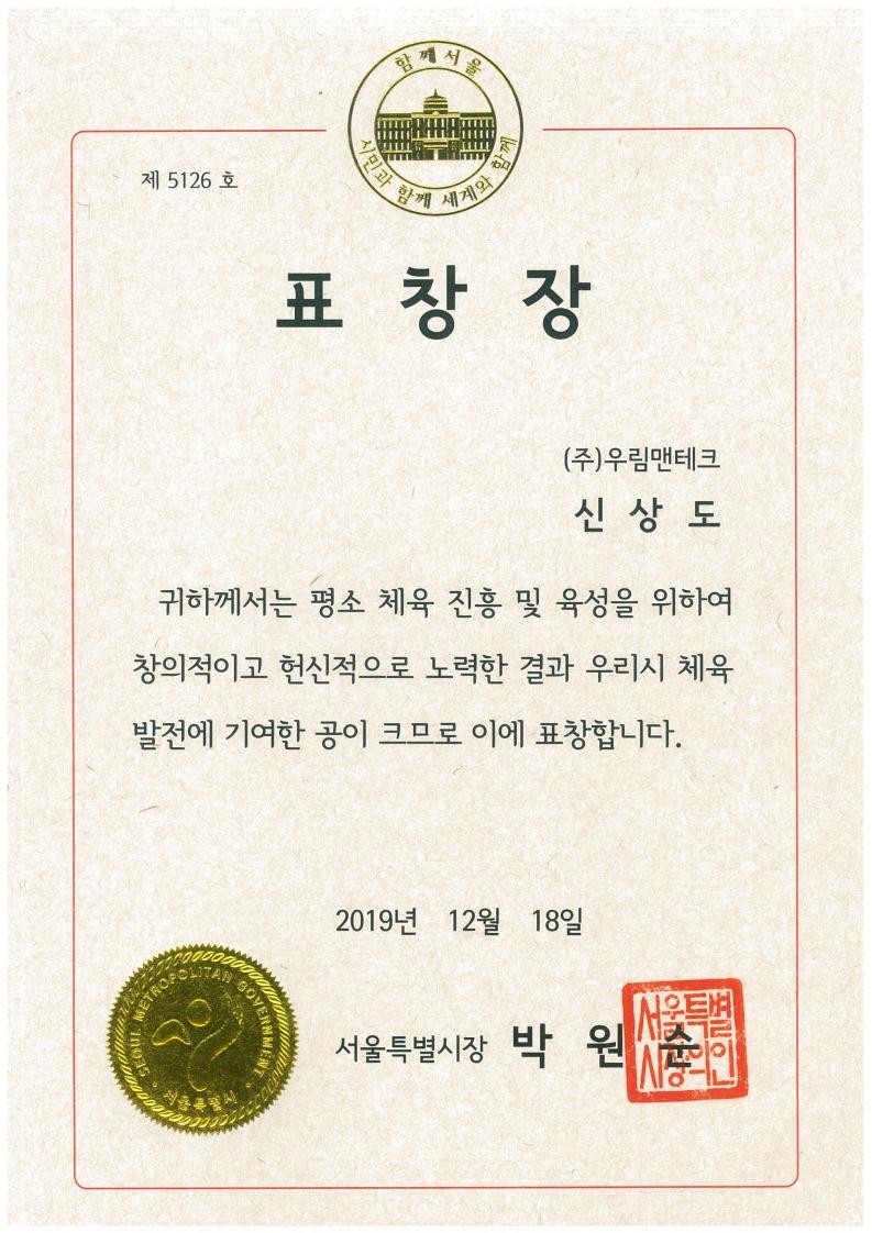 서울시장표창_대표님.pdf_page_1.png