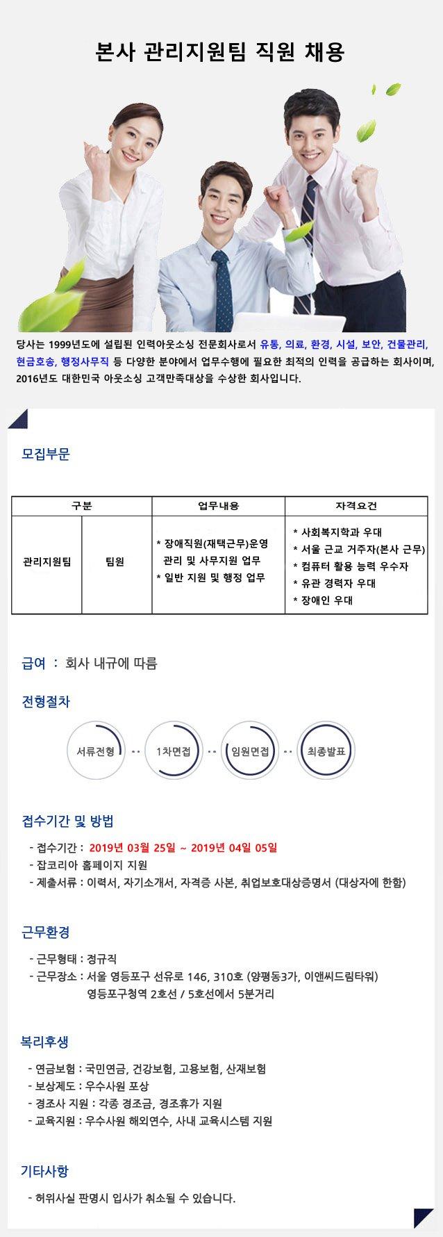 JOB_2019_0326(MT)관리팀수정.jpg