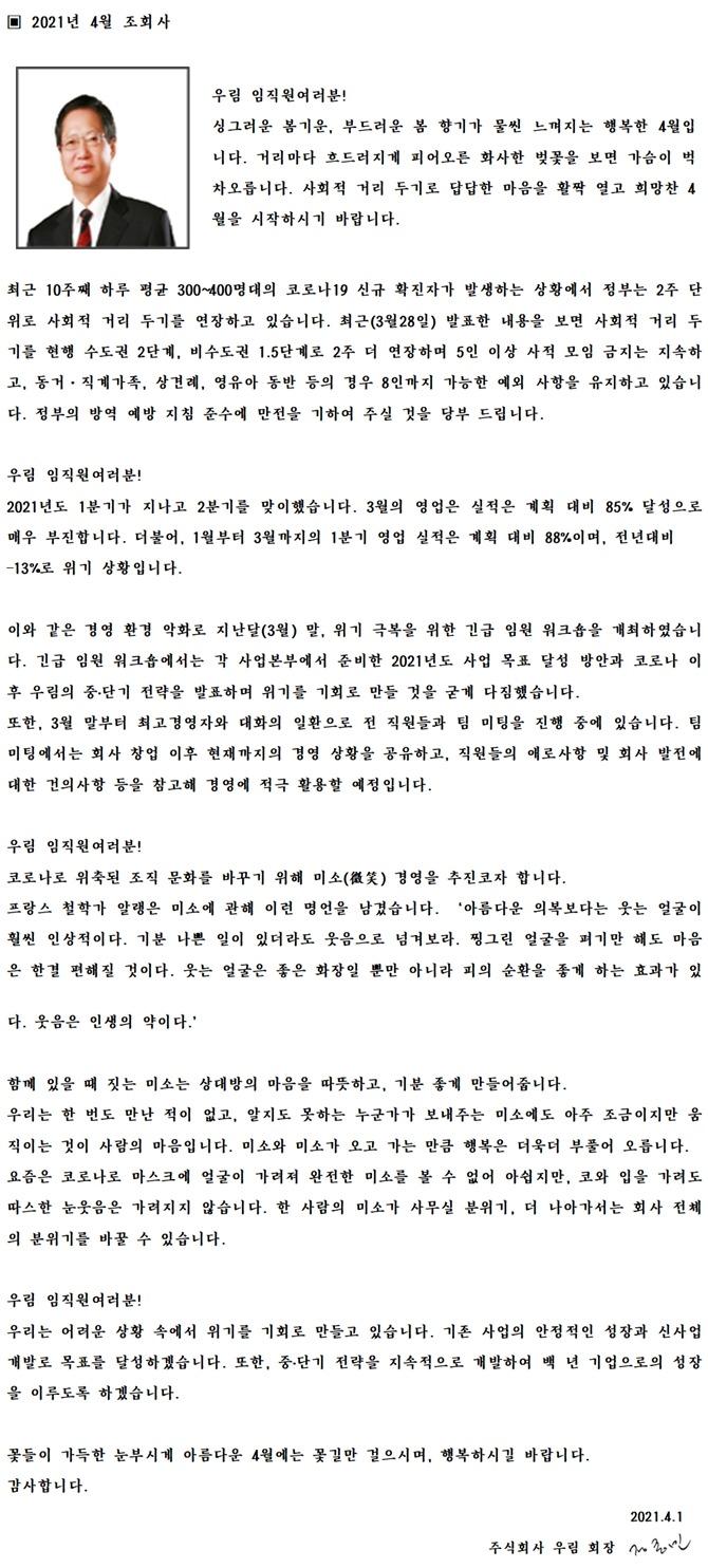 2021.04월 조회사.jpg