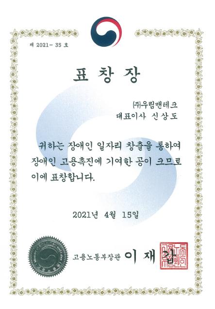 고용노동부장관 장애인 일자리 창출 표창장_대표님.png