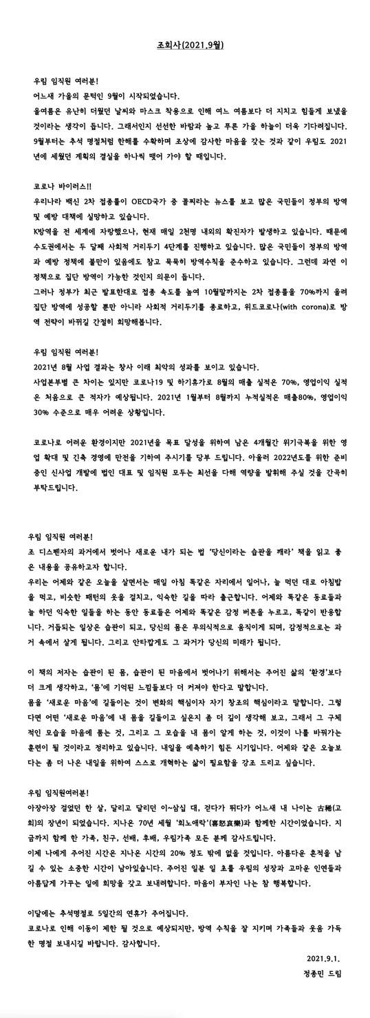 9월 조회사(2021년9월).jpg
